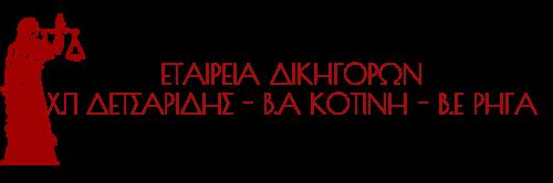 ΔΕΤΣΑΡΙΔΗΣ ΝΕΟ logo